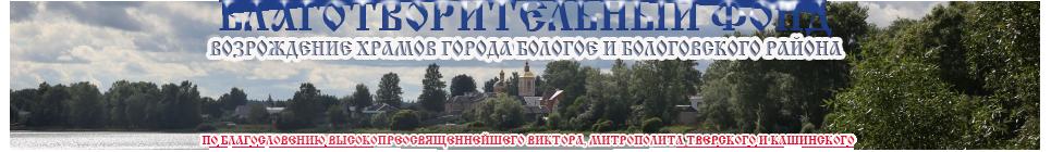 Бф «Возрождение храмов г. Бологое и района»