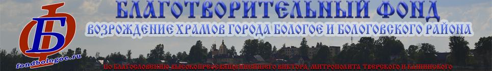 Благотворительный Фонд «Возрождение храмов г. Бологое и района»